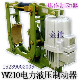 YWZ系列电力液压鼓式制动器焦作制动器供应四川电力液压推动器厂