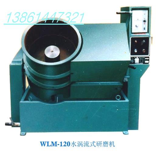 WLM-120水涡流式研磨机(光饰机,光整机)