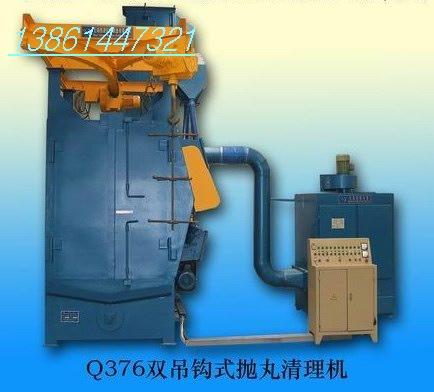 Q376吊钩抛丸清理机(抛丸机,喷丸机,抛丸清理机)