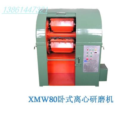 XMW80卧式离心研磨机(光饰机,光整机)