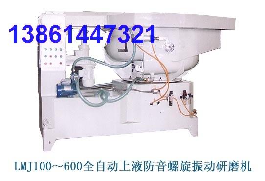 LMJ_100-300防音螺旋振动研磨机(光饰机,光整机)