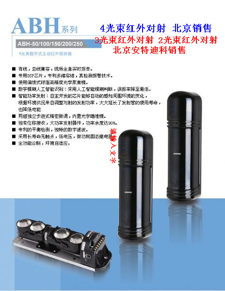 红外对射专用不锈钢支架,艾礼富3光速红外对射专用支架