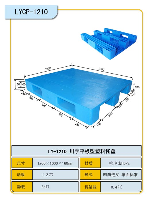 川字平板托盘1210160托盘食品厂塑料托盘