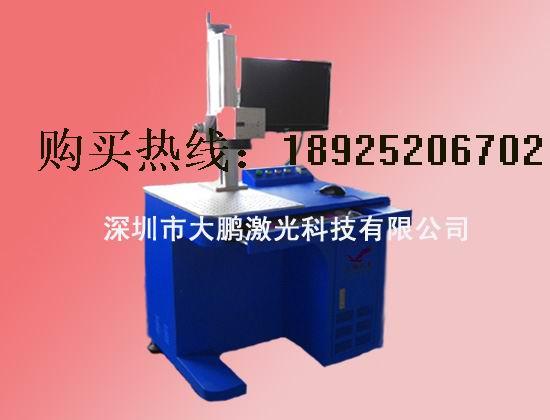 深圳光纤激光镭雕机|松岗激光打标设备厂家|大鹏激光