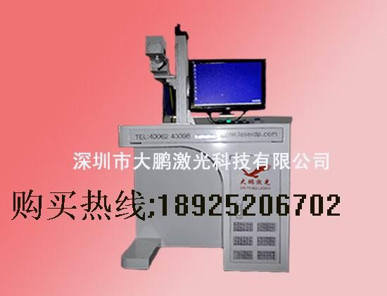 深圳手机外壳激光镭雕机|深圳光纤激光打标机厂家