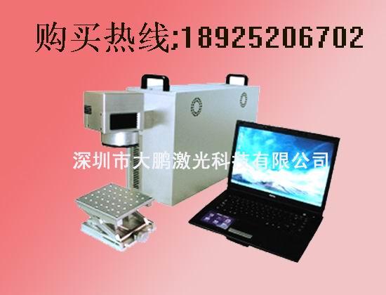 深圳小型激光镭雕机厂家|便携式光纤激光打标机厂家