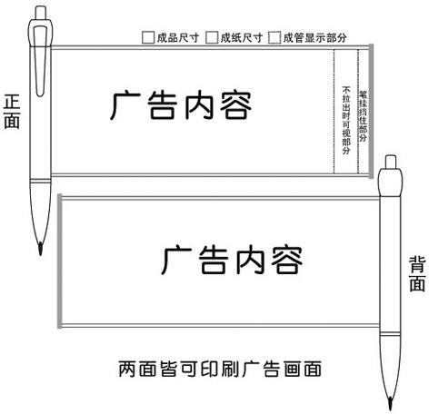 广告笔 礼品笔 促销笔 金属笔 拉纸笔