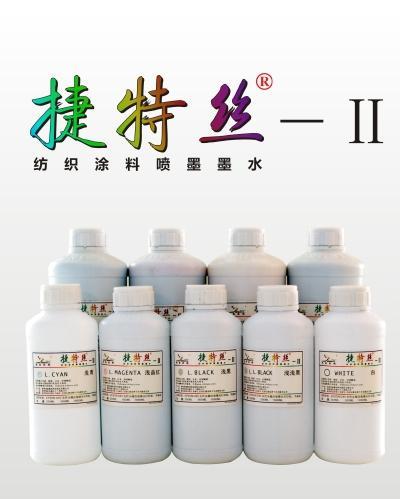 捷特丝纺织品数码印花二代涂料墨水