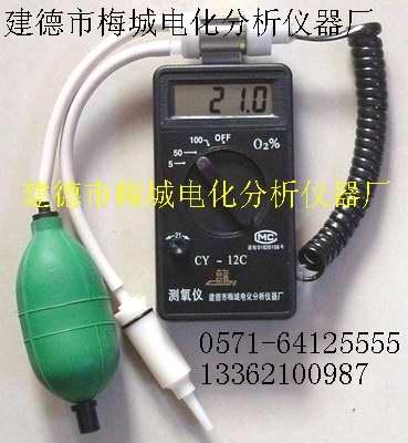 氧分析仪氧电极CY-12C便携式测氧仪