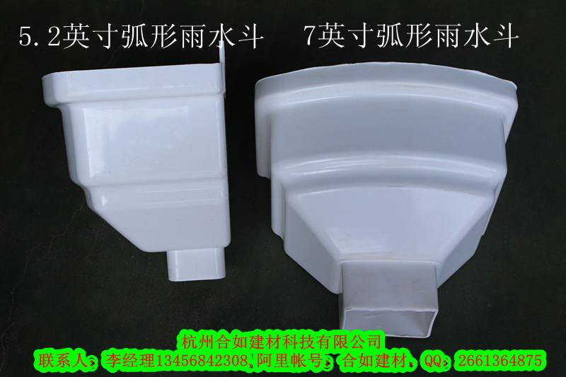 7.0英寸 弧形雨水斗---杭州地区供应PVC落水系统,树脂