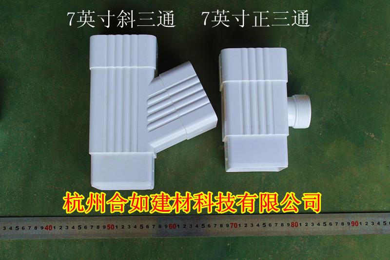 5.2和7.0英寸屋檐排水管正三通(可接空调水)