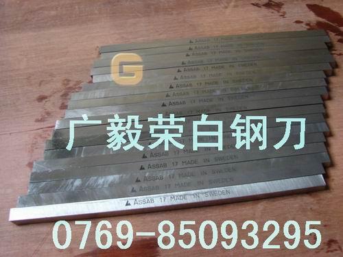 提供车床专用白钢车刀