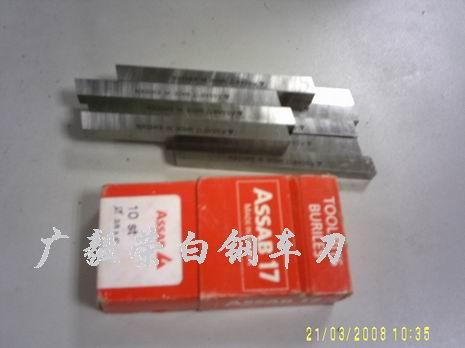 广毅荣批发高韧性白钢方刀