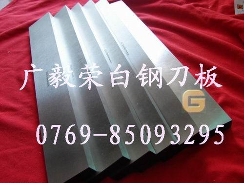 高硬度(HRC68-70)进口白钢刀板
