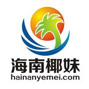 海南椰妹淘宝网店