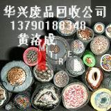 东莞废电缆回收报价,深圳废电线回收报价公司