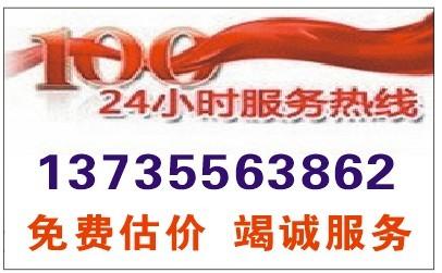 〈杭州废旧空调回收〉〈杭州中央空调收购〉〈137,3556,3862〉高价