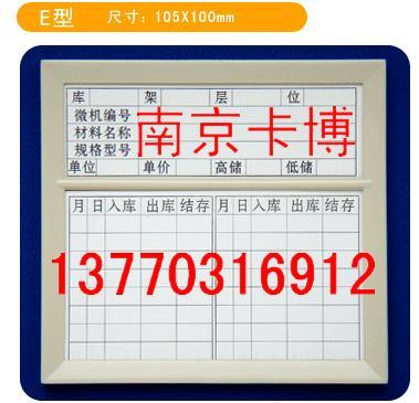磁性材料卡,磁性铭牌、物资标牌-13770316912