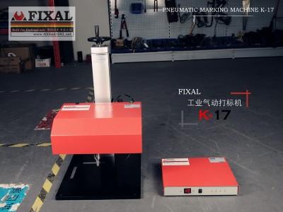 菲克苏K-17高精度大幅面台式气动打标机_金属打标机、气动刻 重庆