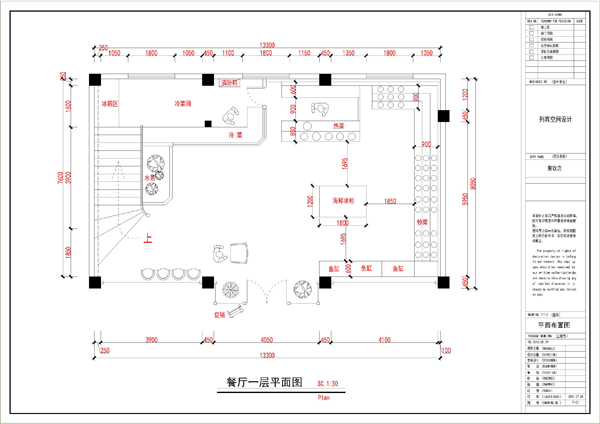 红楼山庄 餐饮店面装修 设计