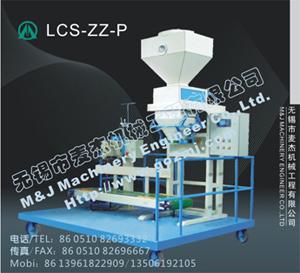 麦杰LCS-ZZ-P包装秤