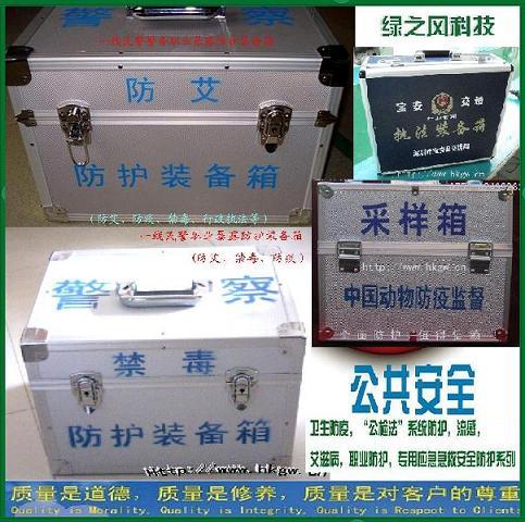 禁毒、缉毒警务人员医务人员职业暴露应急防护装备箱