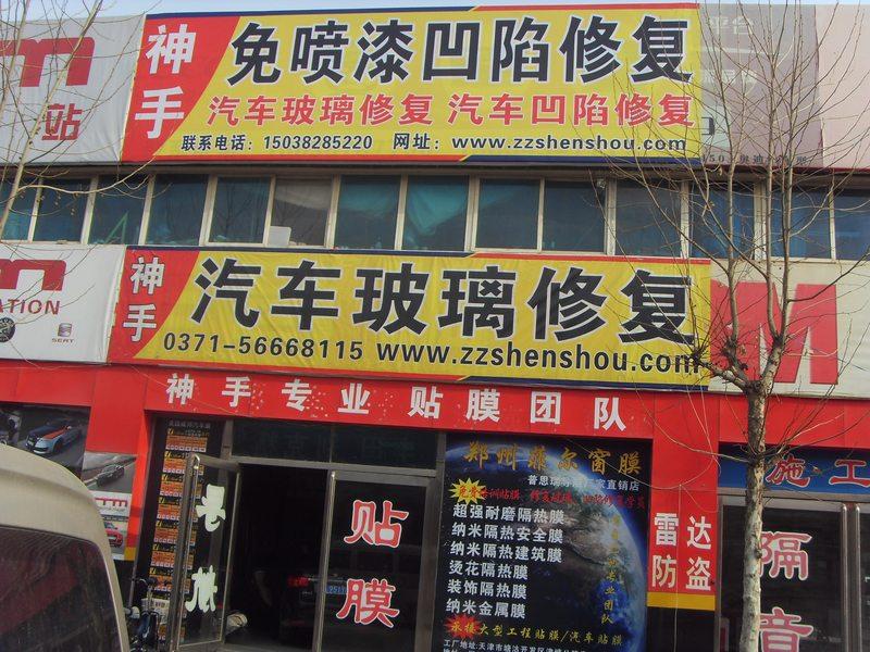 郑州神手维修汽车玻璃破损