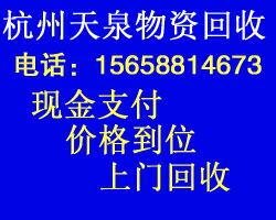 《杭州酒店设备回收;杭州饭店设施回收》15658814673