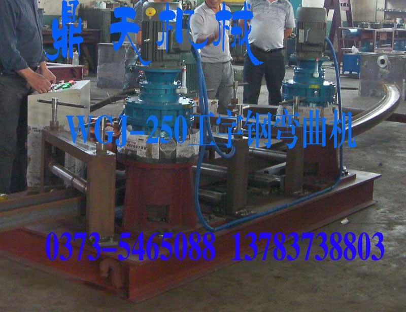 新乡鼎天直供专利产品H型钢 槽钢弯曲机