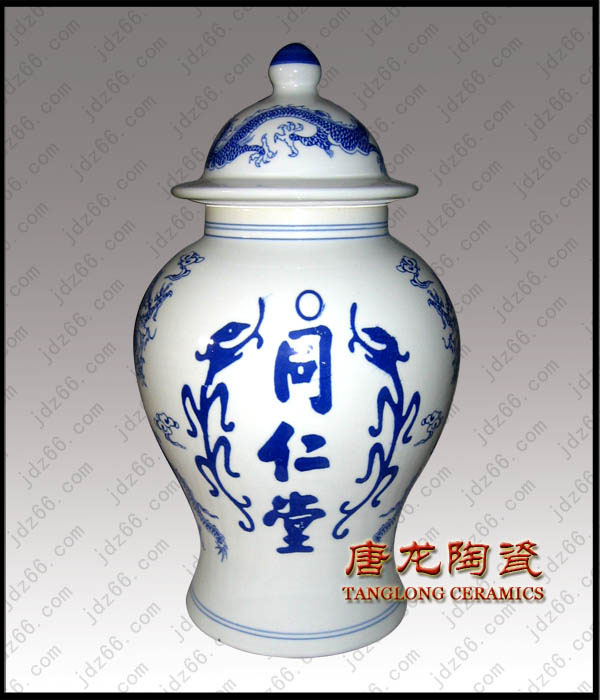 专业定做陶瓷药瓶,陶瓷药罐厂家