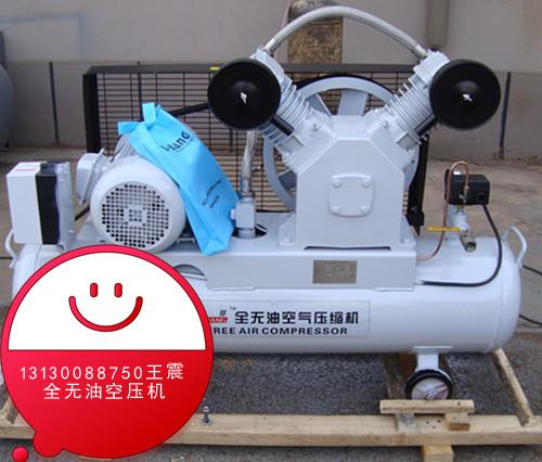 无油空气压缩机