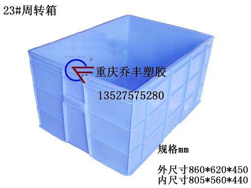 供应重庆大型塑料箱-塑料水箱多用箱