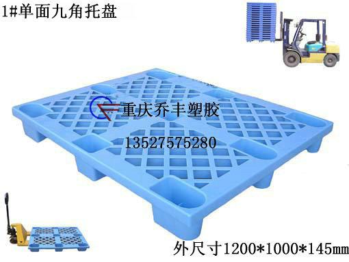 重庆塑料地台板-重庆塑料托盘电话咨询