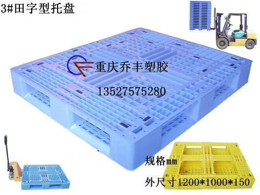 重庆田字形塑料托盘-重型塑料托盘
