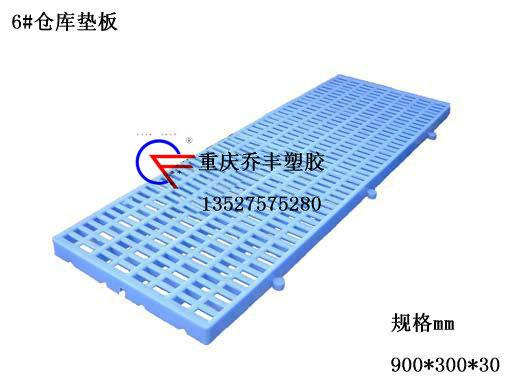 6#塑料仓库垫板