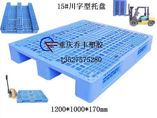 15#川字重型塑料托盘