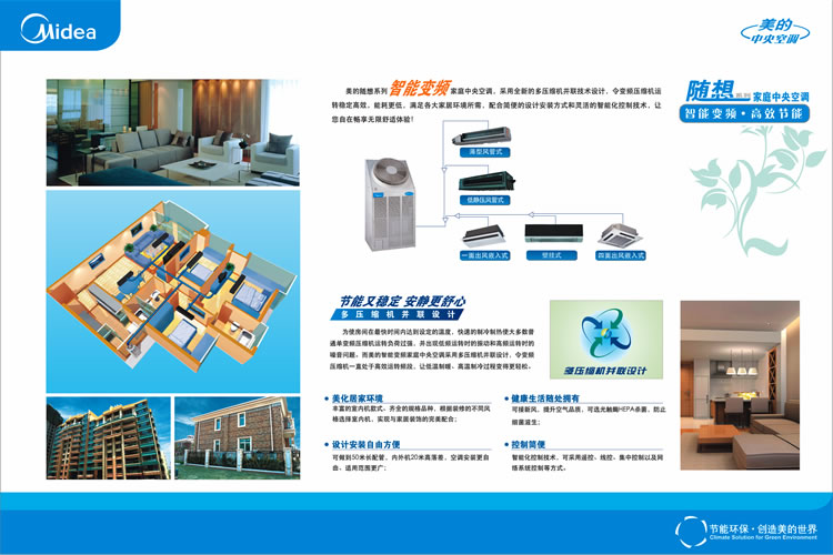 品牌空调一级代理商,深圳宾馆空调报价