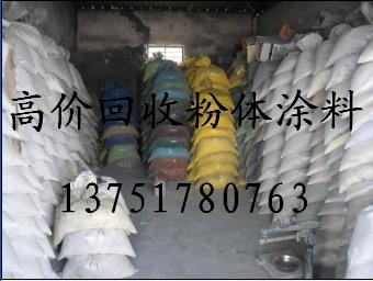 广州市回收烤漆粉/回收涂料粉
