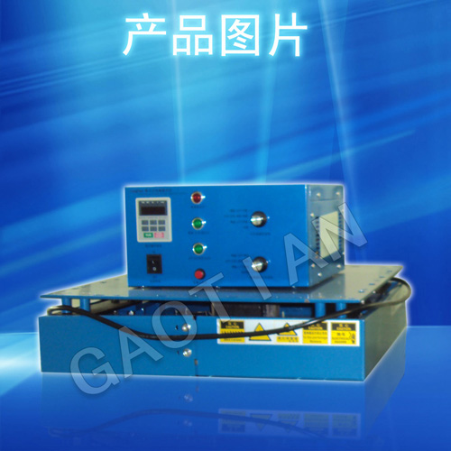 湖南振动试验台/电磁振动试验机