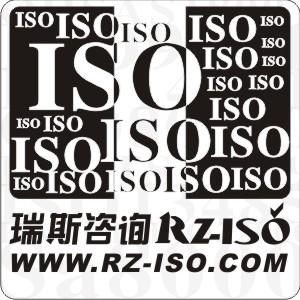 东莞ISO9001ISO14001ISO18001合认证咨询