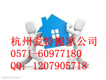 杭州杭氧家庭搬家公司60977180专业空调/家具拆装