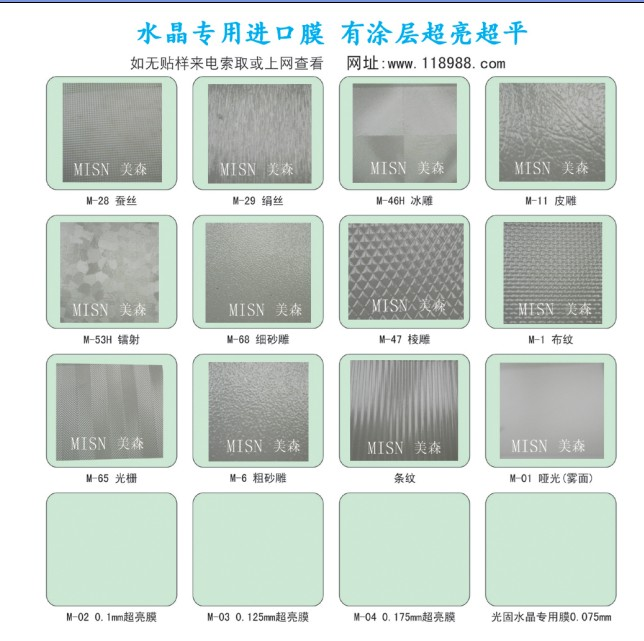 水晶专用膜 亮膜 花纹膜