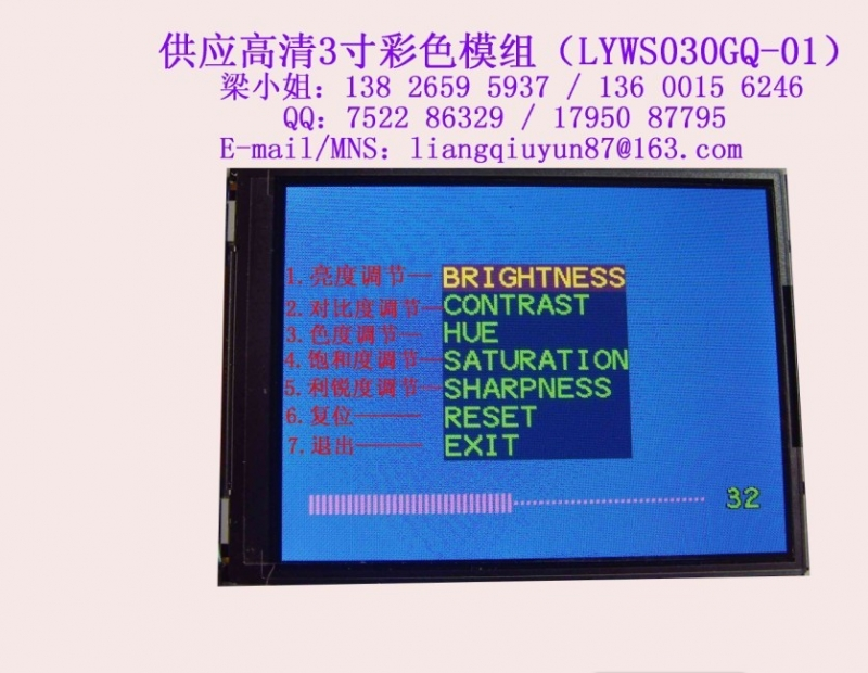 供应医疗内窥镜3寸拍照录像液晶视频定格板
