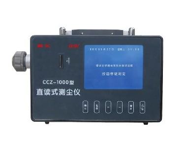 CCZ-1000直读式测尘仪厂家