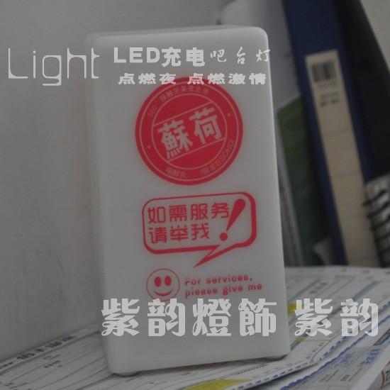 KTV环保创意吧台灯 LED欧式小夜灯 专业订制LOGO