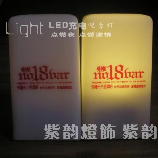KTV酒吧充电环保吧台灯 LED欧式小夜灯 专业订制LOGO