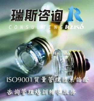 东莞深圳办理通用ISO9001认证证书全球通过质量保证