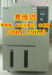 温州高低温冷冻试验箱/台州高低温试验箱/柳州高低温试验箱