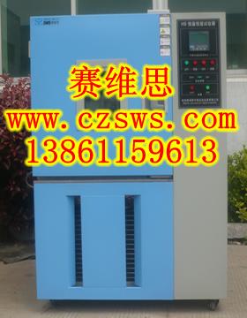 镇江高低温试验箱/丹阳高低温试验箱