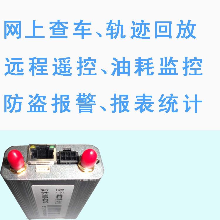 广州GPS防盗器丨汽车卫星行驶记录仪丨沃天